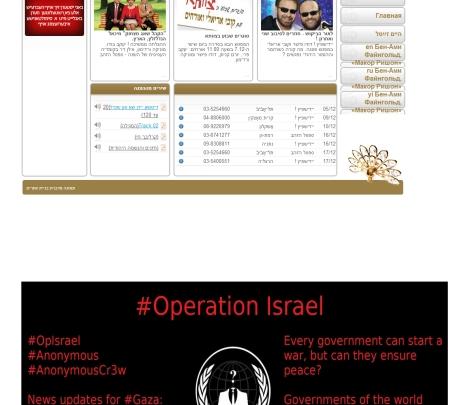 צילום מסך של האתר עם המודעה של אנונימוס